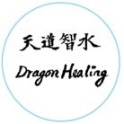 天道智水 Dragon Healing ( tensekidragon )