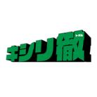 キシリ徹【(架空の)CMソングを作るユニット】 ( fakecmsongs )