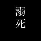 めんへらのつどい ( m_m93r )