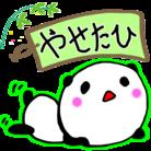 コロナに負けるな ( shimayu )