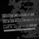 じょうじ ( george_2nd197 )
