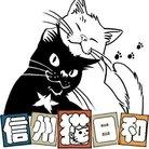 NPO法人信州猫日和 YouTubeチャンネル登録してね ( shinsyuuneko )