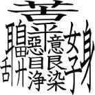 煩悩 ( bonou )