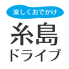 糸島ドライブ ( itoshima_drive )