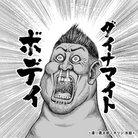 俺がダイちゃん様やぞ! ( white_loversoul )