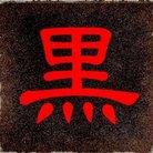 黒川じょん ( kurokawajohn )