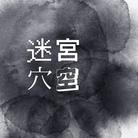 迷宮穴空 ( make_you_ )