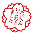 なりたにえん ( nk5942014 )