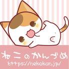 aska/ねこのかんづめ ( Nekono_Kandume )