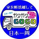 ガタガタGOGO ( gatagatagogo55 )