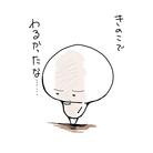 クロイノ! ( kuroino_kuroino )
