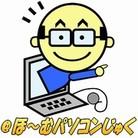 @ほ~むパソコンじゅく ( athome )