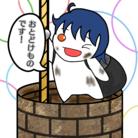 井戸水の底から。 ( idomizu )
