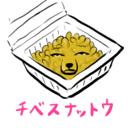 チベスナットウ ( obachan889 )