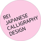 Rei Japanese Calligraphy Design