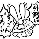 うさみみ ( mimichan_usagi )