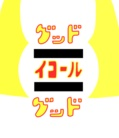 グッドイコールグッド ( itoshiki-hibiyo )