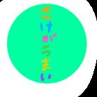 のんあるこショップ🍺 ( nonalc_s )