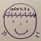 はかせたろぅ(ง `▽´)╯ ( hakasetaro )