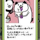 河井田 透利 ( retasu82111 )