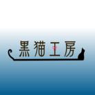 黒猫工房 ( kuronekokoubou )
