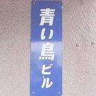 劇団《青い鳥ビル》 ( gekidan_aoitori )