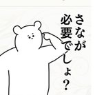 さ な ( SANA09487862 )