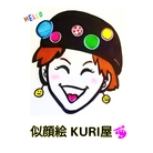 似顔絵 KURI屋 ( NIGAOE-KURIYA )