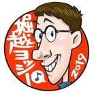 堀越ヨッシーのお店(SUZURI支店) ( yoshihorikoshi )