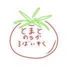 トマト農家3倍速 ( tomato-nouka3baisoku )