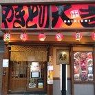 大吉西池袋店 ( daikichi_nisike )