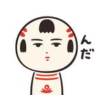 仙台弁こけし ( kokesu )