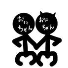 兄ちゃんと鬼ちゃん/棒人間・文字入り・キッズ・ベビー・シュール/ ( ONI-CHAN )