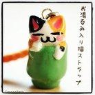 雅太郎 (和猫路) ( wanekozi )