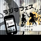 ざっきー【ラジヲフェス(10.28~11.03)】 ( z_a_cky )