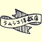 ラムシコ洋裁店 ( rum-sea-co )