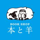 BOOKSHOP 本と羊 ( BOOKSHOPHONTOHITSUJI )