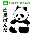 白黒ぱんだ@LINEスタンプ販売開始 ( monochr_panda )