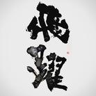 書き屋 ( kaki-ya )