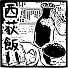 西荻飯 ( nishi-meshi )