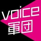 voice軍団 ( voicegundan )
