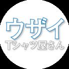 ウザイTシャツ屋さん ( uzai_ts )