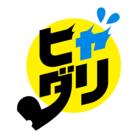 ヒヤッとしたら『ヒャダリ』  NoMore踏み間違い事故! ( hyadari )