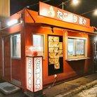 たこ焼き 菜々【湯の川店】11月も休み無しで営業します☺ ( takoyakinana77 )