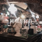 純喫茶寫眞 ( junkissa_shasin )