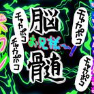 無形上の差 ( gambleJapanese )