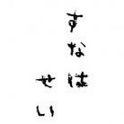 すなはせい ( tsugumi7878 )