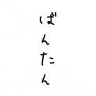 CHUKI SHOP ( bantan_chuki )