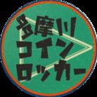 多摩川コインロッカー▷グッズ広場 ( TamagawaCoinlocker )