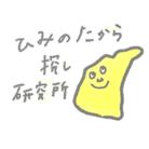 氷見のたからさがし研究所 ( himimitsuken )